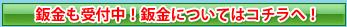 板金も受付中!豊田・みよしエリアの板金についてはコチラへ!